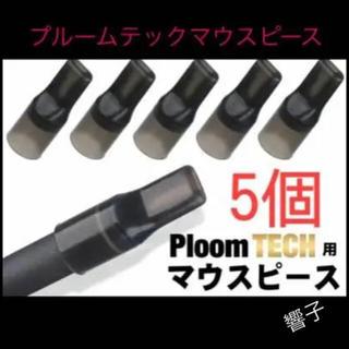 プルームテック(PloomTECH)のプルームテック マウスピース ブラック5個(タバコグッズ)