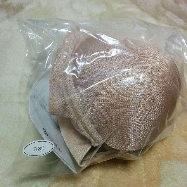 シャルレ(シャルレ)のシャルレ ブラジャー D80 未使用品 レディースの下着/アンダーウェア(ブラ)の商品写真
