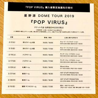 星野源 シリアルナンバー 応募ID  ドームツアー2019 POP VIRUS(その他)