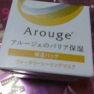 アルージェ(Arouge)のアルージェ ウォーターシーリングマスク 新品(フェイスクリーム)