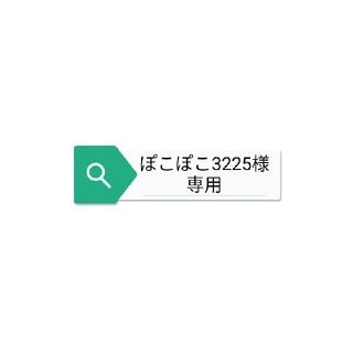 ぽこぽこ3225様 専用