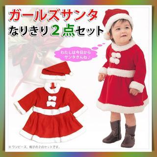 【素材もこもこタイプ】サンタ コスプレ 子供 ベビーサンタ 女の子 90(衣装一式)
