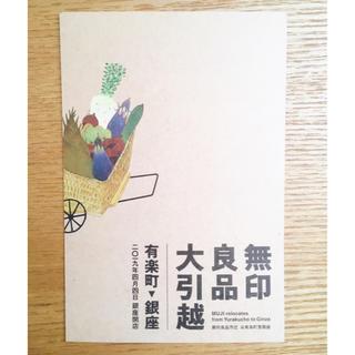 ムジルシリョウヒン(MUJI (無印良品))の無印良品 ファミリーセール 優待チケット(ショッピング)