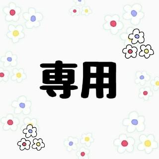 ☆優奈様専用☆(フットケア)