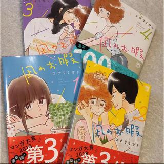 アキタショテン(秋田書店)の凪のお暇 1巻〜4巻セット(女性漫画)