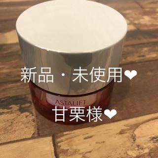 アスタリフト(ASTALIFT)の【新品・未使用】アスタリフトホワイトクリーム(フェイスクリーム)