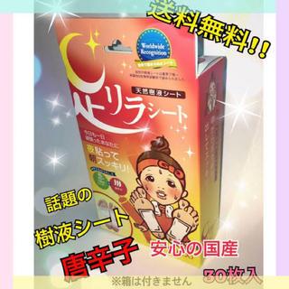 mi-tan様 唐辛子12セット(フットケア)