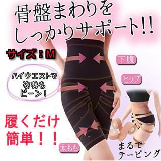 新品 簡単 履くだけ 矯正 ダイエット 圧着 ガードル ブラック Mサイズ(エクササイズ用品)
