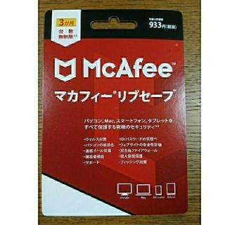 新品未使用 マカフィー リブセーフ 3ヶ月 台数無制限