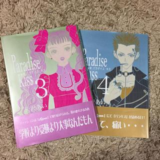 パラキス3.4巻 きっぱ様専用(少女漫画)