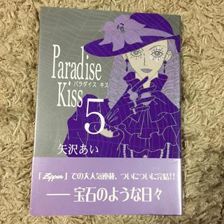 パラキス5巻 きっぱ様(少女漫画)