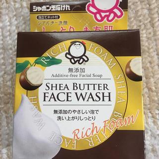 シャボンダマセッケン(シャボン玉石けん)の新品未使用  シアバター洗顔石けん シャボン玉(洗顔料)