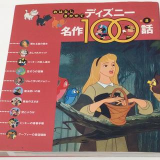 コウダンシャ(講談社)のディズニー名作100話〈第8集〉★読み聞かせに最適!(絵本/児童書)