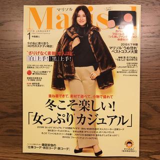 未読☆Marisol マリソル 2019年1月号 最新号(ファッション)