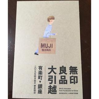 ムジルシリョウヒン(MUJI (無印良品))の無印良品 ファミリーセール ご優待チケット(ショッピング)