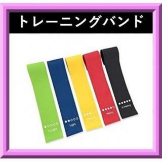【新発売】バンド チューブ トレーニング ダイエット エクササイズ 5段階(トレーニング用品)