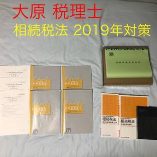 タックシュッパン(TAC出版)の大原 税理士 相続税法 2019年対策(資格/検定)