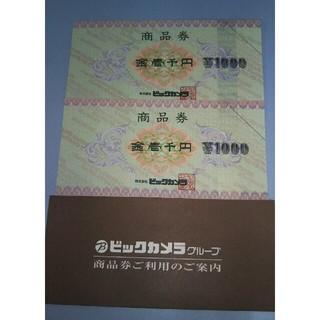 BS11  ビックカメラ株主優待(ショッピング)