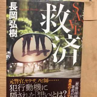 コウダンシャ(講談社)の長岡弘樹 「救済」 講談社(文学/小説)