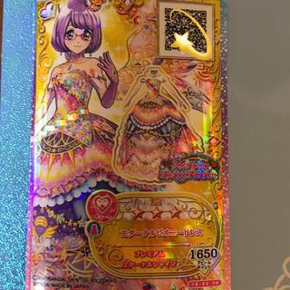 アイカツ(アイカツ!)のアイカツフレンズ エターナルピオニードレス(カード)