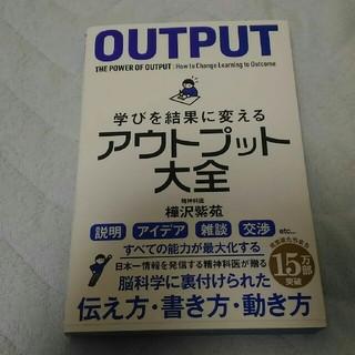 【アウトプット大全】(ビジネス/経済)