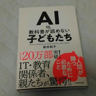 A.I vs教科書が読めない子どもたち(ビジネス/経済)