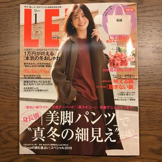 未読☆LEE リー 2019年1月号 最新号(ファッション)