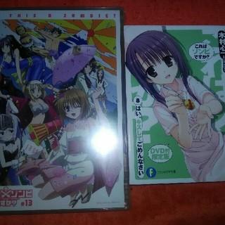 これはゾンビですか?8巻 DVD付き限定版(文学/小説)