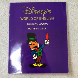ディズニー(Disney)のDWE ファンウィズワーズ (知育玩具)