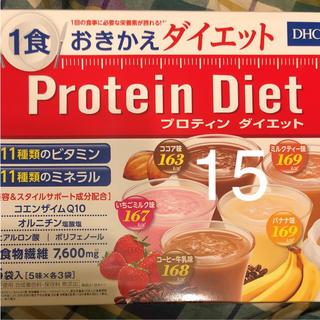 ディーエイチシー(DHC)の専用 プロティンダイエット 15食(プロテイン)