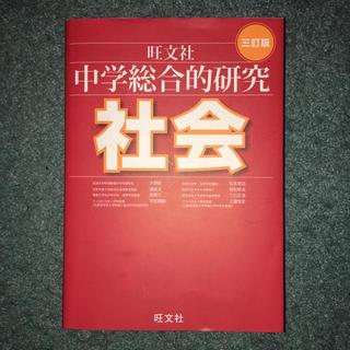 オウブンシャ(旺文社)の社会 三訂版(参考書)