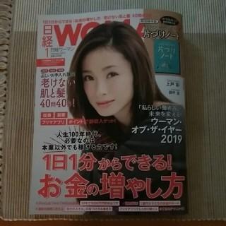 日経ウーマン1月号 ミニサイズ版(ビジネス/経済)