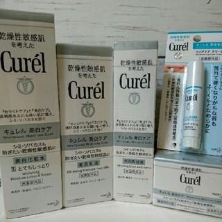 キュレル(Curel)の新品☆キュレル 美白5点セット(化粧水 / ローション)