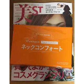 美スト 美ST 2月号 雑誌と付録(ファッション)