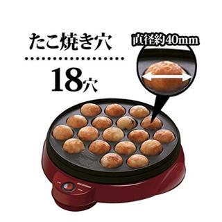アイリスオーヤマ(アイリスオーヤマ)のアイリスオーヤマ たこ焼き器 レッド(たこ焼き機)