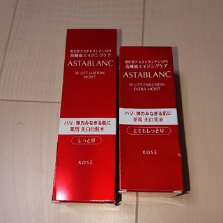 アスタブラン(ASTABLANC)のアスタブラン(化粧水 / ローション)