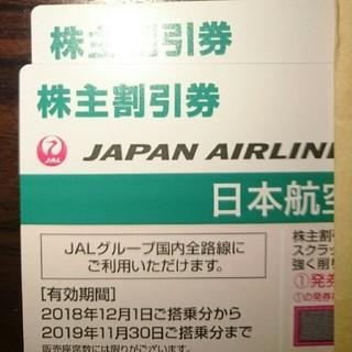 ジャル(ニホンコウクウ)(JAL(日本航空))のrebondir様☆専用です♪(ショッピング)