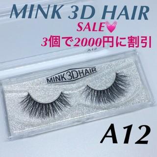 3D ミンク つけまつ毛 つけまつげ 12 インスタで大人気☆海外 セレブ愛用(つけまつげ)