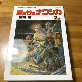 ジブリ(ジブリ)の風の谷のナウシカ 1〜7(少年漫画)