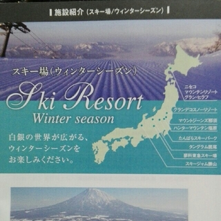 6枚で★ニセコ★グランデコ★スキーリフト割引券(スキー場)