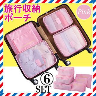 トラベルポーチ 旅行 ポーチ 収納 バッグ 整理 トラベル スーツケース ピンク(旅行用品)