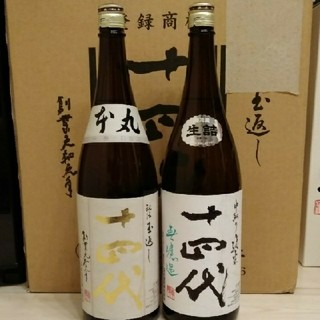 十四代2本セット(日本酒)