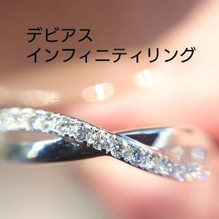 デビアス(DE BEERS)のPpp2758様専用✨デビアス ダイヤモンド インフィニティ リング K18WG(リング(指輪))