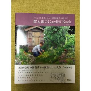 エイシュッパンシャ(エイ出版社)の健太郎のgardenbook エフジー武蔵(住まい/暮らし/子育て)