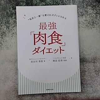 最強「肉食」ダイエット(健康/医学)