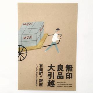 ムジルシリョウヒン(MUJI (無印良品))の無印良品 ファミリーセールカード(ショッピング)