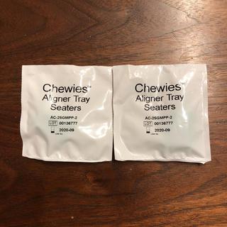 【新品未使用】インビザライン  チューイー  2袋(その他)