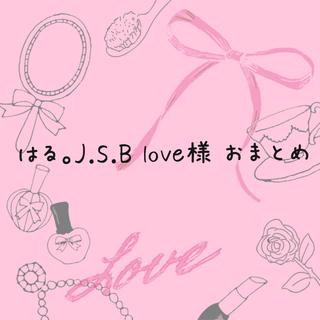 はる。J.S.B love様 おまとめ(デコパーツ)