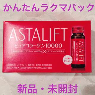 アスタリフト(ASTALIFT)のアスタリフト ASTALIFT ピュアコラーゲン10000(コラーゲン)