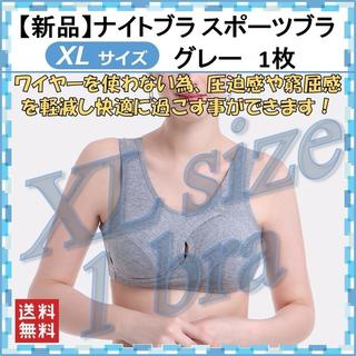 【新品】XLサイズ ナイトブラ グレー 1枚 美しいバストを守る! (ブラ)